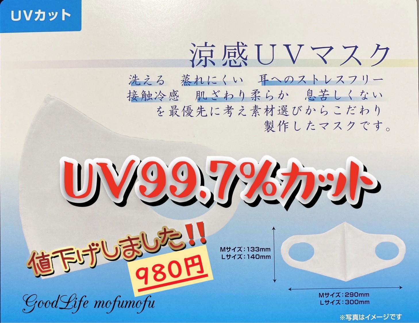 "<a href=""https://store.shopping.yahoo.co.jp/kazu0408/a5dda5eaa5.html"">涼感UVマスク</a>"